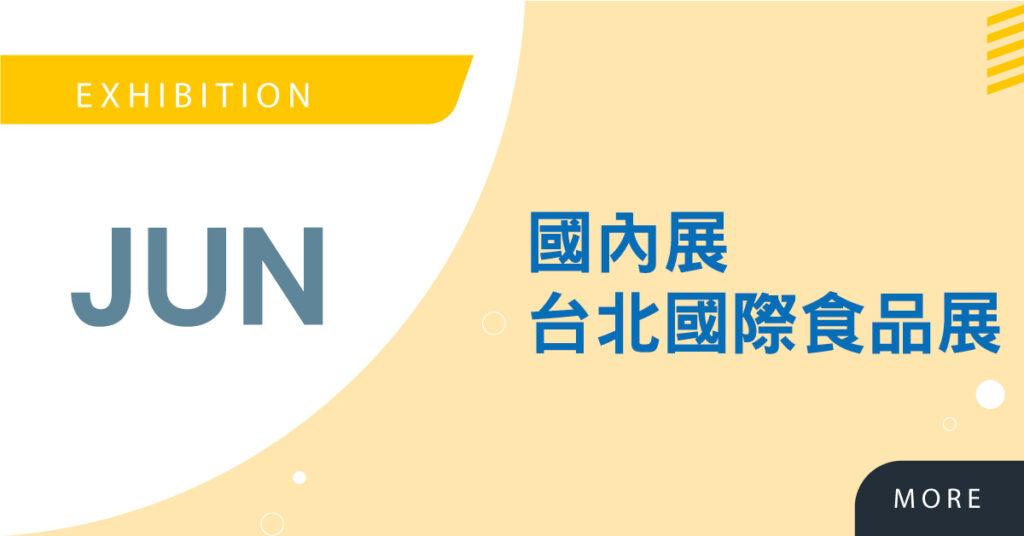 【國內展】2019/06 台北食品展 感謝您的參觀與蒞臨