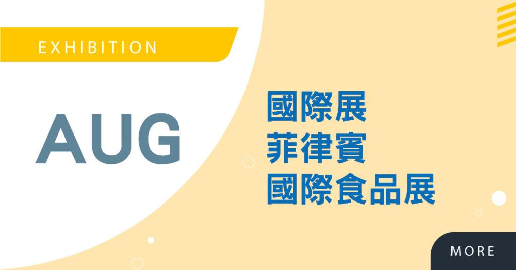 【國外展】感謝參與High Tea 2019 菲律賓世界博覽會