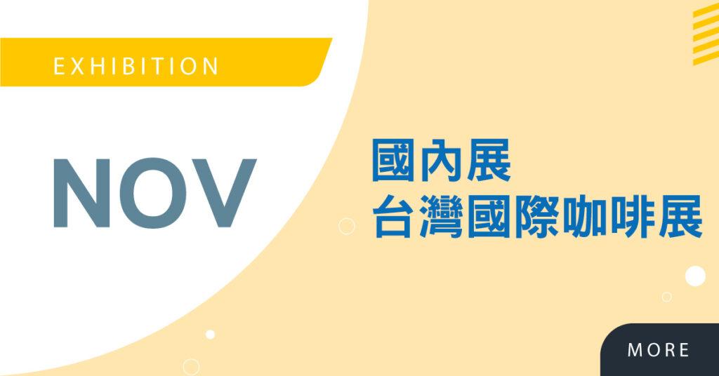 【國內展】2019年台灣國際咖啡展 伂橙公司於4F N830盛大展出
