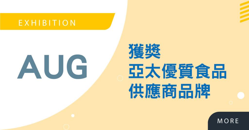 High Tea 榮獲 2020 亞太優質食品供應商品牌