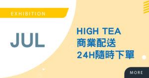 High Tea 商業配送 24H隨時下單