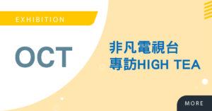 非凡新聞台-台灣新視野-專訪High Tea 暢談茶飲原料供應