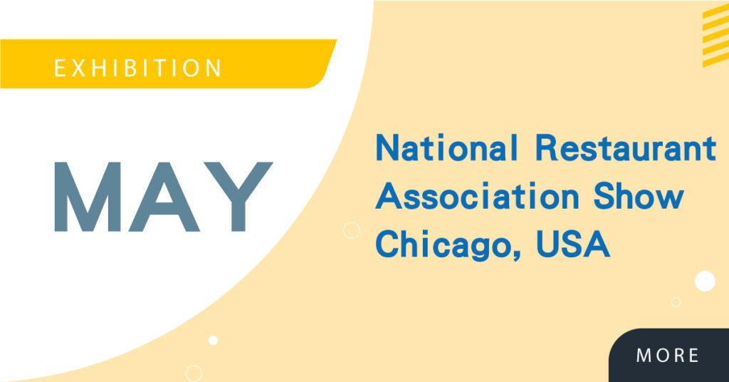 【International Expo】Chicago National Restaurant Association Show