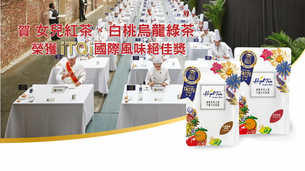 Read more about the article High Tea 榮獲iTQi國際風味絕佳獎認證