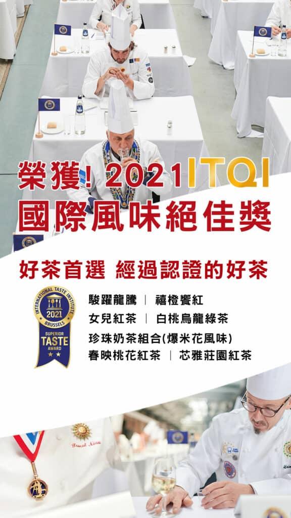 High Tea 再度榮獲iTQi國際風味絕佳獎認證