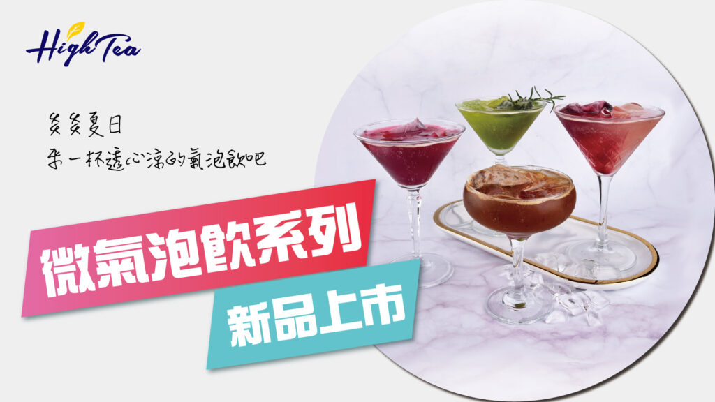 Read more about the article 新品上市 — 微氣泡飲系列
