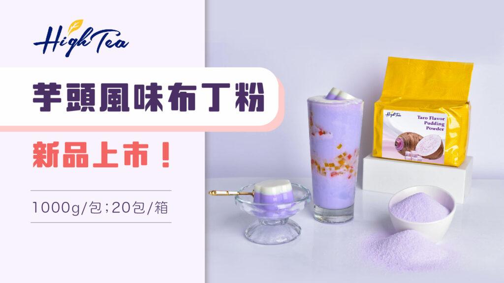 Read more about the article 新品上市 — 芋頭風味布丁粉