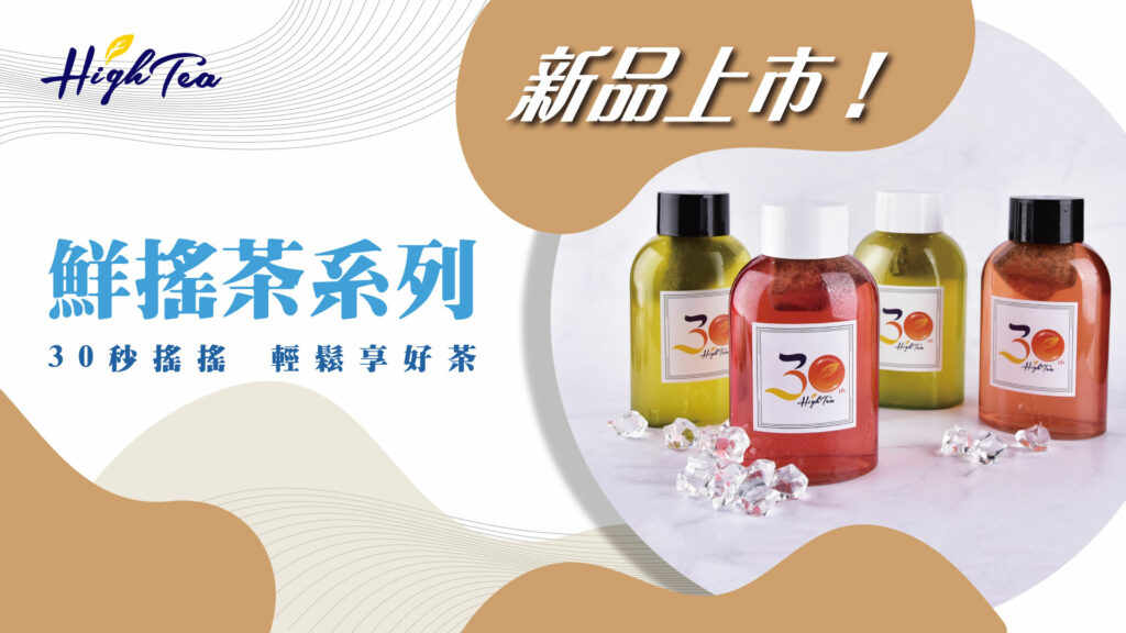 Read more about the article 新品上市 — 鮮搖茶系列