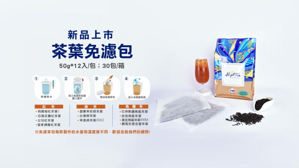 Read more about the article 新品上市: 茶葉免濾包