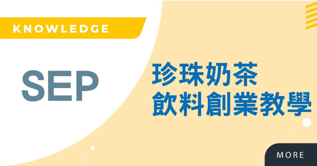 Read more about the article 珍珠奶茶飲料創業教學,完整茶飲開店輔導、經營策略